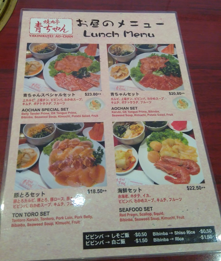 Ao-chan lunch menu 1