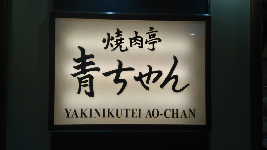 Ao-chan sign board
