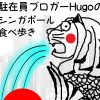 Hugoのブログが本になりました。
